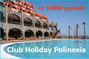 Club Holiday Polinesia